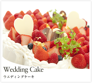 Wedding Cake ウェディングケーキ