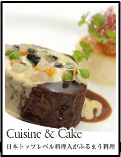 Cuisine&Cake