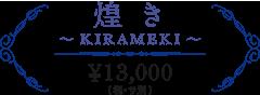煌き KIRAMEKI