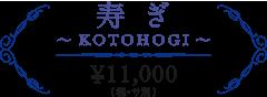寿ぎ KOTOHOGI