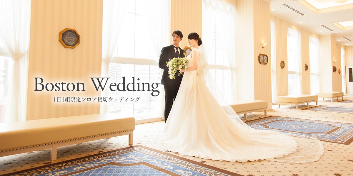 Boston Wedding 大切な人と過ごす特別な24時間を…